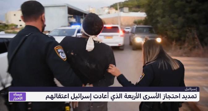 تمديد احتجاز الأسرى الفسطينيين الأربعة الذي أعادت إسرائيل اعتقالهم