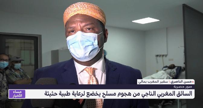 بتعليمات من الملك محمد السادس.. نقل السائق المغربي الناجي من هجوم مسلح إلى باماكو لتلقي العلاج