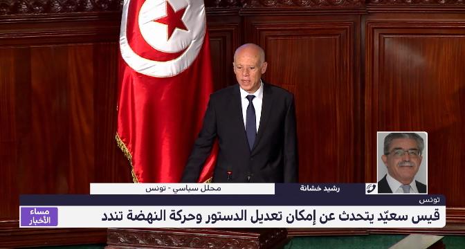 توضيحاترشيد خشانة بشأن تلويح الرئيس التونسي قيس سعيد بإمكانية تعديل الدستور