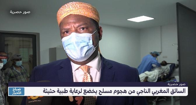 سفير المملكة بمالي لميدي1تيفي : السائق المغربي المصاب يحظى برعاية طبية جيدة