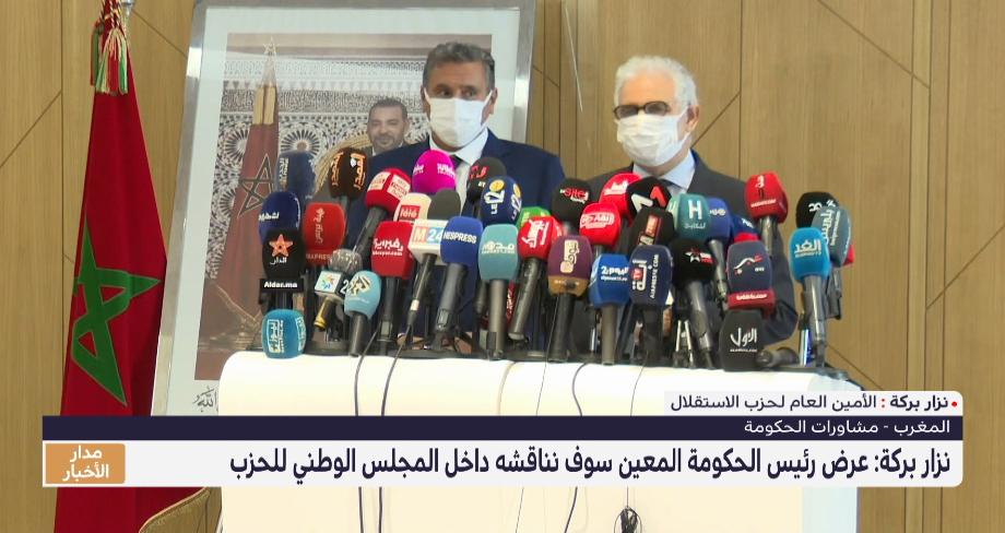 نزار بركة : ستتم مناقشة العرض المقدم من طرف رئيس الحكومة المعين بالهيئات التقريرية للحزب