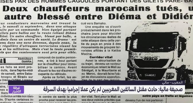 صحيفة مالية: حادث مقتل السائقين المغربيين لم يكن عملا إجراميا بهدف السرقة
