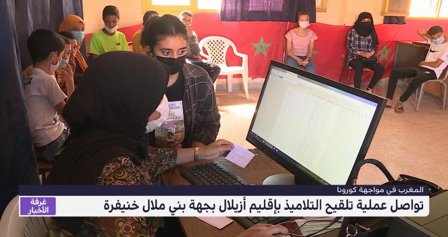 تواصل عملية تلقيح التلاميذ بإقليم أزيلال