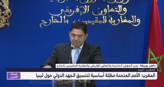 بوريطة يؤكد ضرورة البناء على التقدم المُحرز قصد إنجاح الانتخابات الليبية