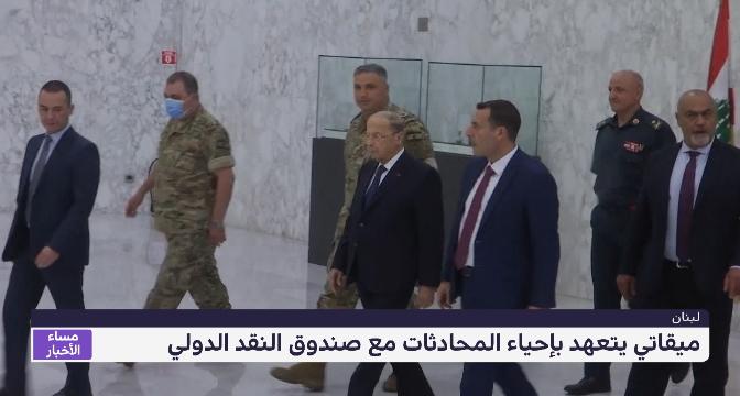 لبنان.. ميقاتي يتعهد بإحياء المحادثات مع صندوق النقد الدولي