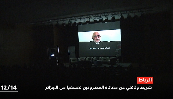 روبورتاج .. عرض شريط وثائقي عن مآسي المغاربة المطرودين تعسفيا من الجزائر