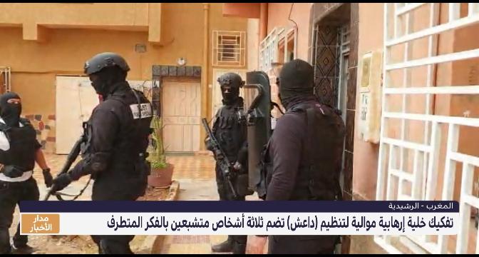 في ضربة استباقية جديدة  .. الأمن المغربي يُحبط مخططا إرهابيا خطيرا