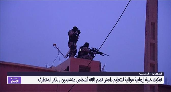 """تفاصيل تفكيك خلية إرهابية موالية لتنظيم """"داعش"""""""