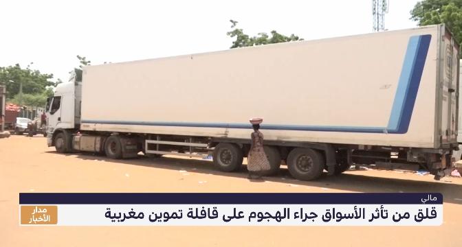 مالي.. قلق من تأثر الأسواق جراء الهجوم على قافلة تموين مغربية