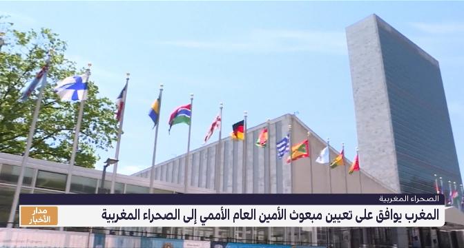 تفاصيل موافقة المغرب على تعيين مبعوث جديد للأمين العام الأممي إلى الصحراء المغربية