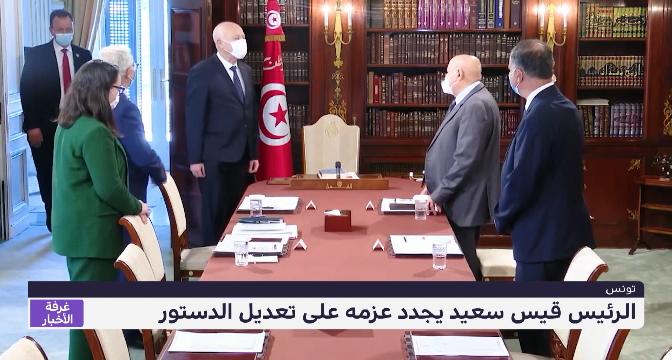 الرئيس التونسي يجدد عزمه على تعديل الدستور