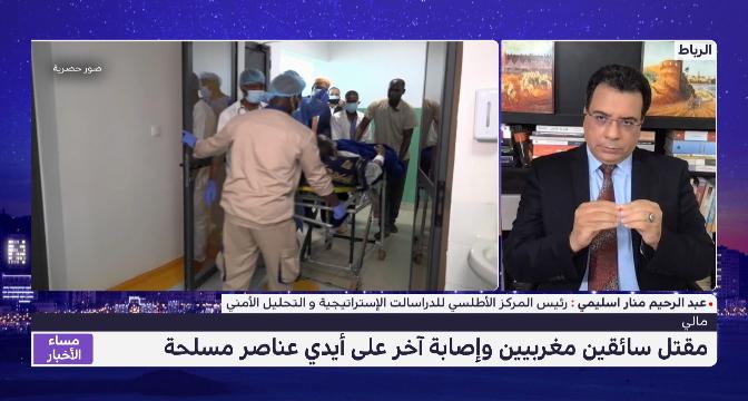 "منار اسليمي: مقتل سائقين مغربيين وإصابة آخر ""عمل إرهابي"""