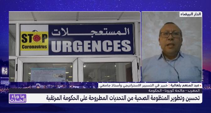 عبد المنعم بلعالية يتحدث عن تحديات الحكومة المقبلة في القطاع الصحي