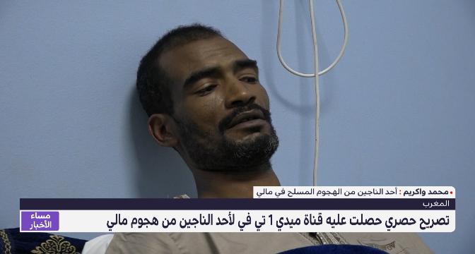 محمد واكريم أحد الناجين من هجوم مالي يطمئن عائلته على حالته الصحية التي تحسنت بشكل ملحوظ