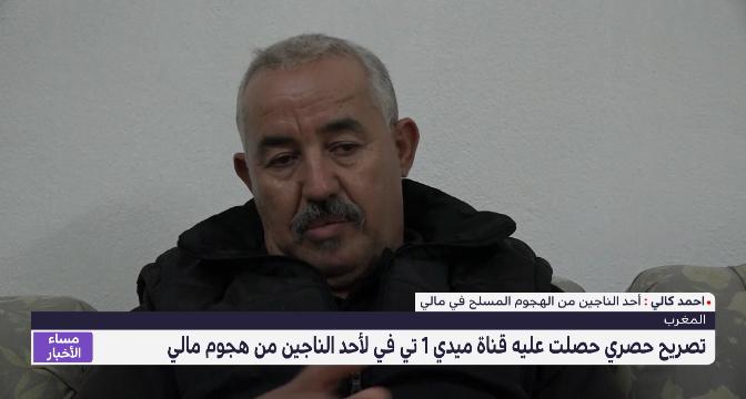 تصريح حصري حصلت عليه ميدي1 تيفيللسائق المغربياحمد كالي أحد الناجين من هجوم مالي