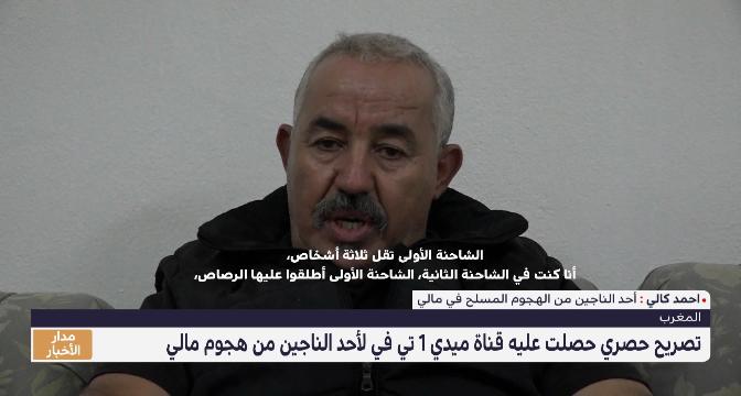 أحمد كالي حصريا لميدي1تيفي .. تفاصيل تُكشف لأول مرة حول الهجوم على سائقين مغاربة بمالي