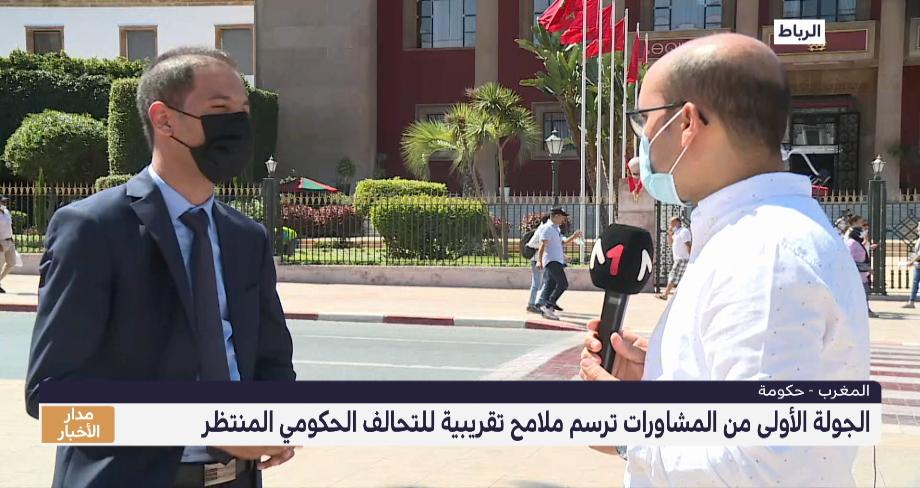 قراءة في حصيلة الجولة الأولى من مشاورات تشكيل الحكومة المغربية الجديدة