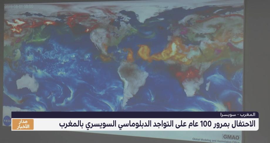 الاحتفال بمرور 100 عام على التواجد الدبلوماسي السويسري بالمغرب