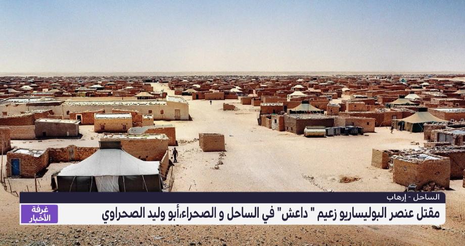 """مقتل عنصر """"البوليساريو"""" زعيم """"داعش"""" في الساحل و الصحراء أبو وليد الصحراوي"""