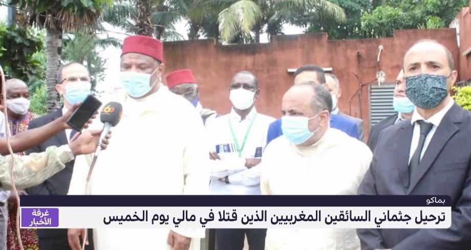 ترحيل جثماني السائقين المغربيين الذين قتلا في مالي