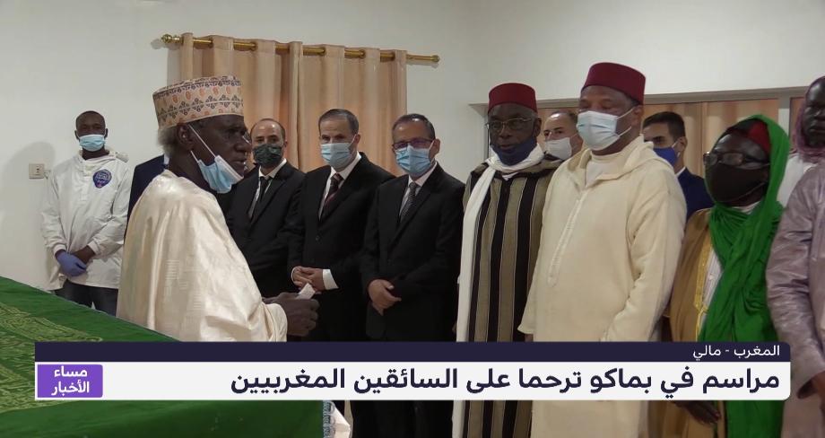 أجواء من الحزن تخيم على مراسم توديع جثماني السائقين المغربيين الذين قتلا في مالي