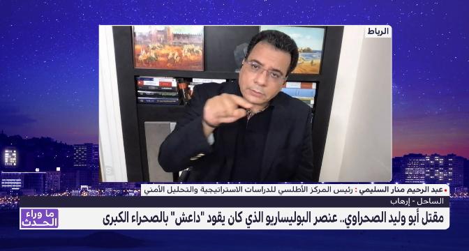 """منار اسليمي يتحدث عن تفاصيل تصفية عنصر البوليساريو الذي يقود """"داعش"""" بالصحراء الكبرى أبو وليد الصحراوي"""