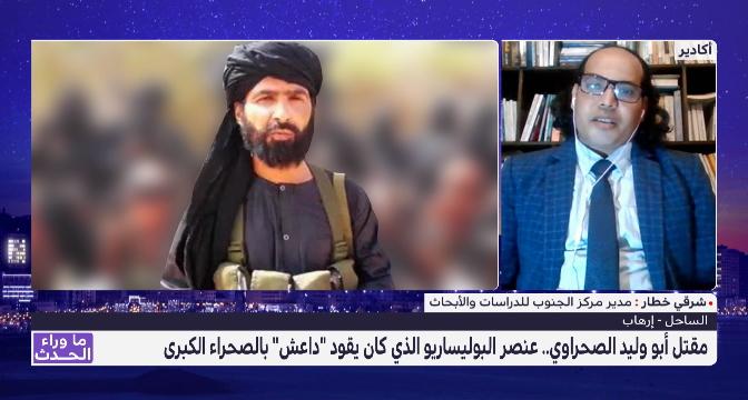 شرقي خطار يتحدث عن التنظيمات الإرهابية التي انضم إليها أبو وليد الصحراوي
