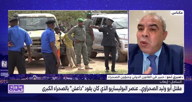 أي تأثير لمقتل أبو وليد الصحراوي على المنظمات الإرهابية الناشطة في منطقة الساحل والصحراء؟