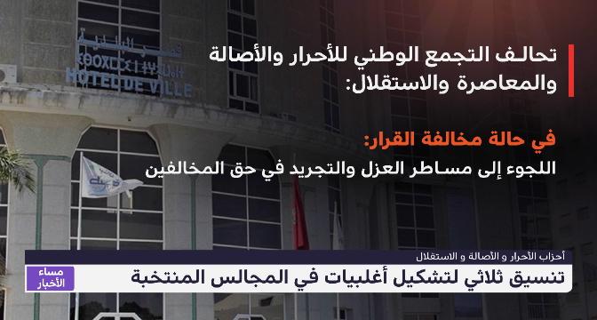 المغرب.. تنسيق ثلاثي لتشكيل أغلبيات في المجالس المنتخبة