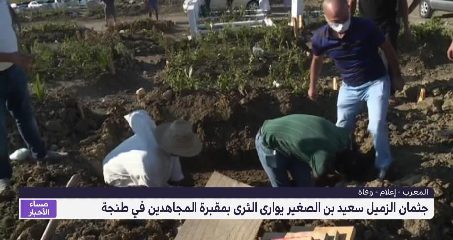 جثمان الزميل سعيد بن الصغير يوارى الثرى بمقبرة المجاهدين في طنجة