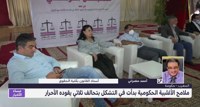 أحمد حضراني يبرز ملامح الأغلبية الحكومية بتحالف ثلاثي