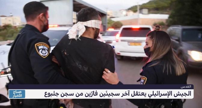 الجيش الإسرائيلي يعتقل آخر فلسطينيَّين فارّين من سجن جلبوع