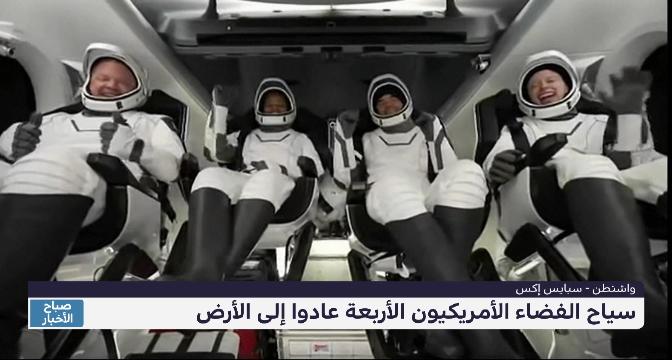 سياح الفضاء الأمريكيون الأربعة عادوا إلى الأرض