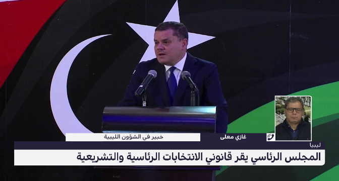 قراءة في دلالات إقرار قانوني الانتخابات الرئاسية والتشريعية في ليبيا