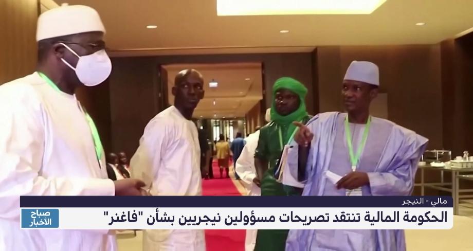 """الحكومة المالية تنتقذ تصريحات مسؤولين نيجيريين بشأن """"فاغنر"""""""