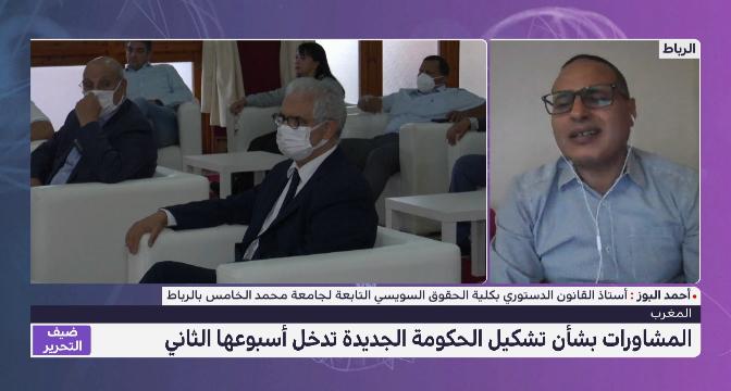 أحمد البوز وقراءة في مشاورات تشكيل الحكومة الجديدة