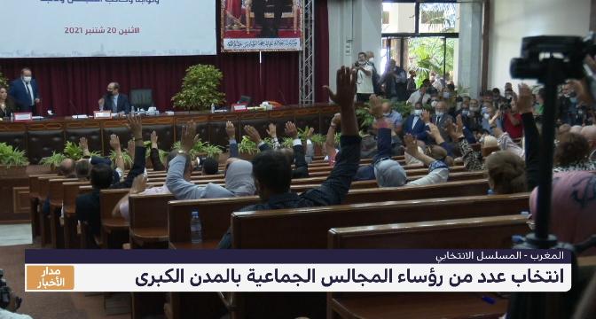 كيف تجري جلسات انتخاب رؤساء المجالس الجماعية بالمدن المغربية الكبرى؟