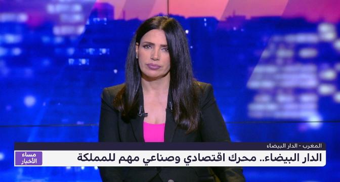 الدار البيضاء.. محرك اقتصادي وصناعي مهم للمملكة