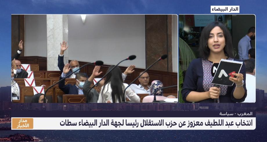 تفاصيل جلسة انتخاب رئيس مجلس جهة الدار البيضاء سطات في مراسلة موفدتنا