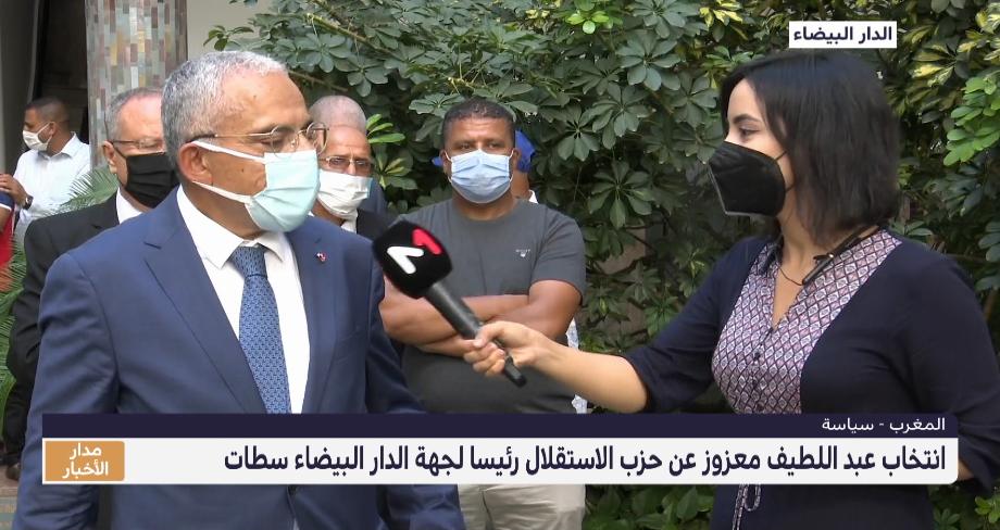 بعد انتخابه رئيسا لجهة الدار البيضاء سطات .. عبد اللطيف معزوز يستعرض برنامجه لتدبير الجهة