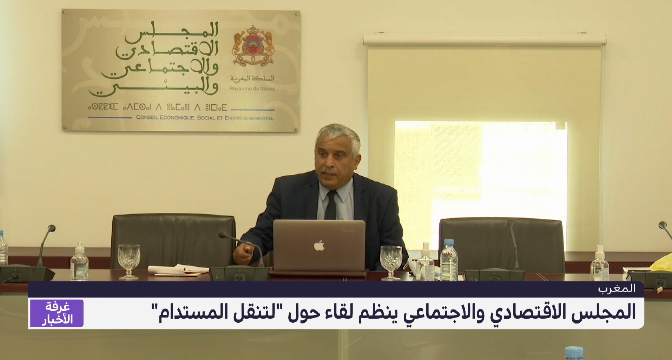 """المجلس الاقتصادي والاجتماعي ينظم لقاء حول """"التنقل المستدام"""""""