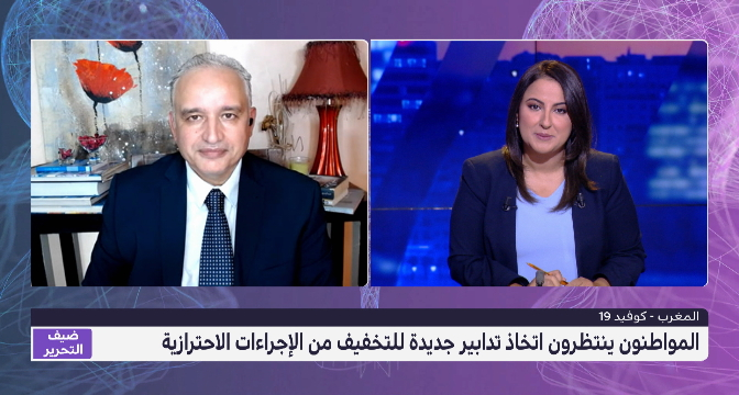 متى يُخفف المغرب الإجراءات الاحترازية؟ .. الطيب حمضي يوضح