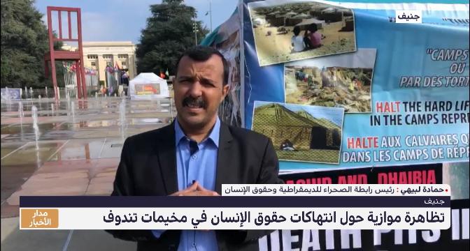 حمادة لبيهي : الصحراويون في تندوف في أَمَس الحاجة لفك الحصار عنهم