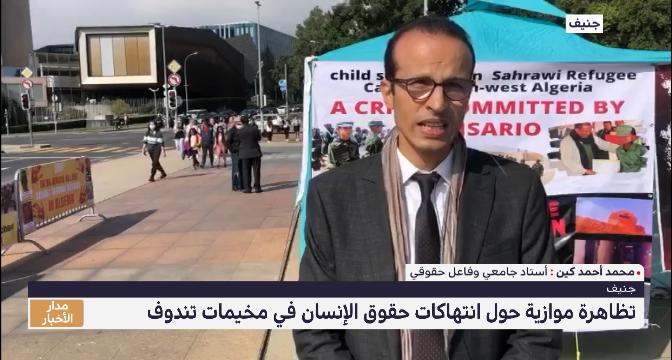 من جنيف، محمد أحمد كين يفضح ممثل الجزائر بمجلس حقوق الإنسان