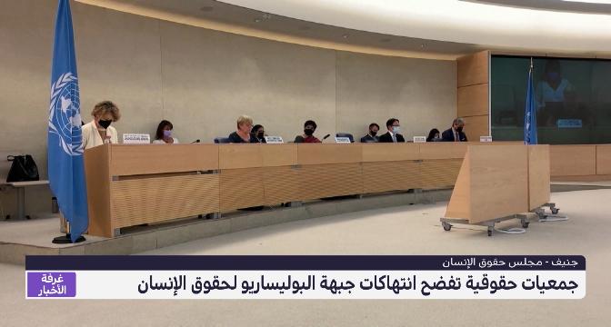 """جمعيات حقوقية تفضح انتهاكات جبهة """"البوليساريو"""" لحقوق الإنسان"""