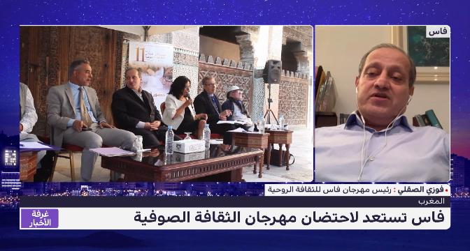 فوزي الصقلي يتحدث عن برنامج الدورة الـ 14 من مهرجان فاس للثقافة الصوفية