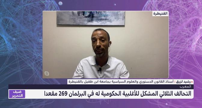 ضيف التحرير .. رشيد لزرق يقدم قراءة في تشكيل الأغلبية الحكومية الجديدة