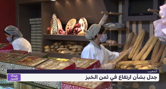 جدل بشأن ارتفاع في ثمن الخبز.. كاميرا ميدي1تيفي ترصد الأسباب