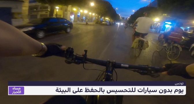 تونس .. يوم بدون سيارات للتحسيس بالحفاظ على البيئة