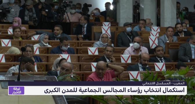 لأول مرة في المغرب .. انتخاب ثلاث نساء لرئاسة مجالس جماعية بمدن كبرى